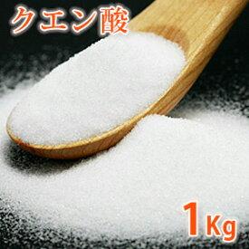 【ネコポス送料無料】クエン酸 1Kg [食用グレード] 【手作りコスメ/バスボム/炭酸パック/手作りリンス/掃除】