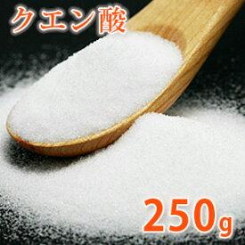 【ポストお届け可/50】クエン酸 250g [食用グレード] 【手作りコスメ/バスボム/炭酸パック/手作りリンス/掃除】