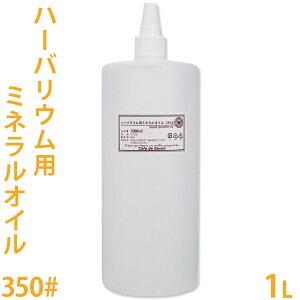 ハーバリウム用 ミネラルオイル 350# 1L[専用キャップ付き]【ハーバリウム/植物標本/透明/オイル/流動パラフィン/キット】