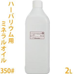 ハーバリウム用 ミネラルオイル 350# 2L【ハーバリウム/植物標本/透明/オイル/流動パラフィン/キット】