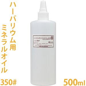 ハーバリウム用 ミネラルオイル 350# 500ml[専用キャップ付き]【ハーバリウム/植物標本/透明/オイル/流動パラフィン/キット】