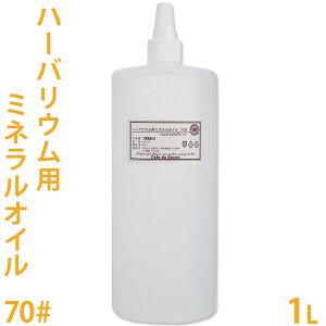 ハーバリウム用 ミネラルオイル 70# 1L[専用キャップ付き]【ハーバリウム/植物標本/透明/オイル/流動パラフィン/キット】