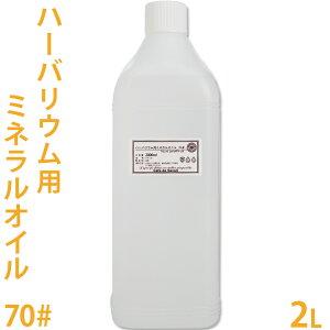 ハーバリウム用 ミネラルオイル 70# 2L【ハーバリウム/植物標本/透明/オイル/流動パラフィン/キット】