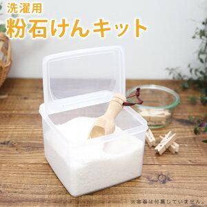 洗濯用粉石けんキット工作キット/子供/おうち時間【kit】