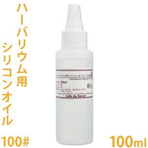 ハーバリウム用 シリコンオイル 100# 100ml[専用キャップ付き]【ハーバリウム/植物標本/透明/オイル/キット】