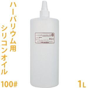 ハーバリウム用 シリコンオイル 100# 1L[専用キャップ付き]【ハーバリウム/植物標本/透明/オイル/キット】