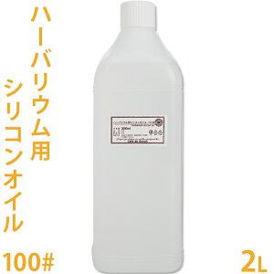 ハーバリウム用 シリコンオイル 100# 2L【ハーバリウム/植物標本/透明/オイル/キット】