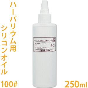 ハーバリウム用 シリコンオイル 100# 250ml[専用キャップ付き]【ハーバリウム/植物標本/透明/オイル/キット】