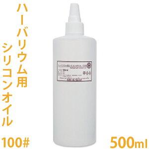 ハーバリウム用 シリコンオイル 100# 500ml[専用キャップ付き]【ハーバリウム/植物標本/透明/オイル/キット】