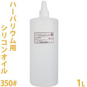 ハーバリウム用 シリコンオイル 350# 1L[専用キャップ付き]【ハーバリウム/植物標本/透明/オイル/キット】