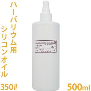 ハーバリウム用 シリコンオイル 350# 500ml[専用キャップ付き]【ハーバリウム/植物標本/透明/オイル/キット】