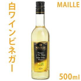 マイユ 白ワイン ビネガー 500ml 【酢/白ワイン/手作りリンス/ナチュラルクリーニング/MAILLE/ビネガー】