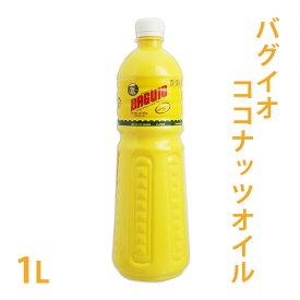 BAGUIO [バグイオ] ココナッツオイル 1L