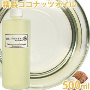 精製 ココナッツオイル 500ml