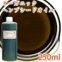 オーガニック ヘンプシードオイル 250ml 【麻種子油/手作りコスメ/美容オイル/キャリアオイル/マッサージオイル】