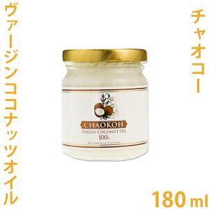 チャオコー ヴァージン ココナッツオイル 180ml