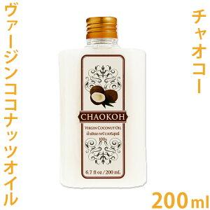 チャオコー ヴァージンココナッツオイル 200ml