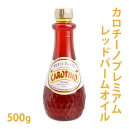 カロチーノプレミアム(レッドパームオイル)500g