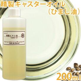 ひまし油 [キャスターオイル] 200ml 精製