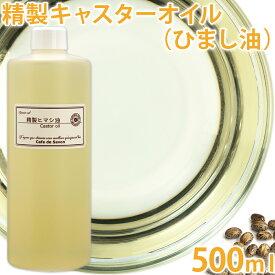 ひまし油 [キャスターオイル] 500ml 精製