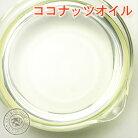 精製 ココナッツオイル 1L