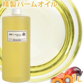 精製パームオイル 1Lパーム油 【1000ml/手作り石鹸/手作り石けん/手作りコスメ】