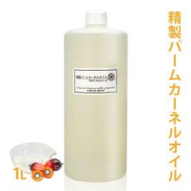 精製 パームカーネルオイル [パーム核油] 1L