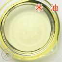 米油 [ライスブランオイル] 1L 【米ぬか油/手作り石鹸/手作りコスメ】