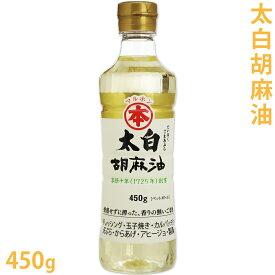 太白胡麻油 450g [白ごま油]