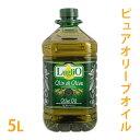 Luglio[ルグリオ] ピュアオリーブオイル 5L 【手作り石鹸/手作りコスメ】