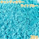 【ポストお届け可/3】 キャンディカラー ライトブルー 20g 【手作り石鹸/手作りコスメ/色付け/カラーラント/ブルー】