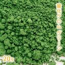 【ポストお届け可/3】 酸化クロム グリーン 20g 【手作り石鹸/手作りコスメ/色付け/カラーラント/緑】