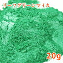 Leafgreen 20