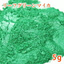 Leafgreen 5