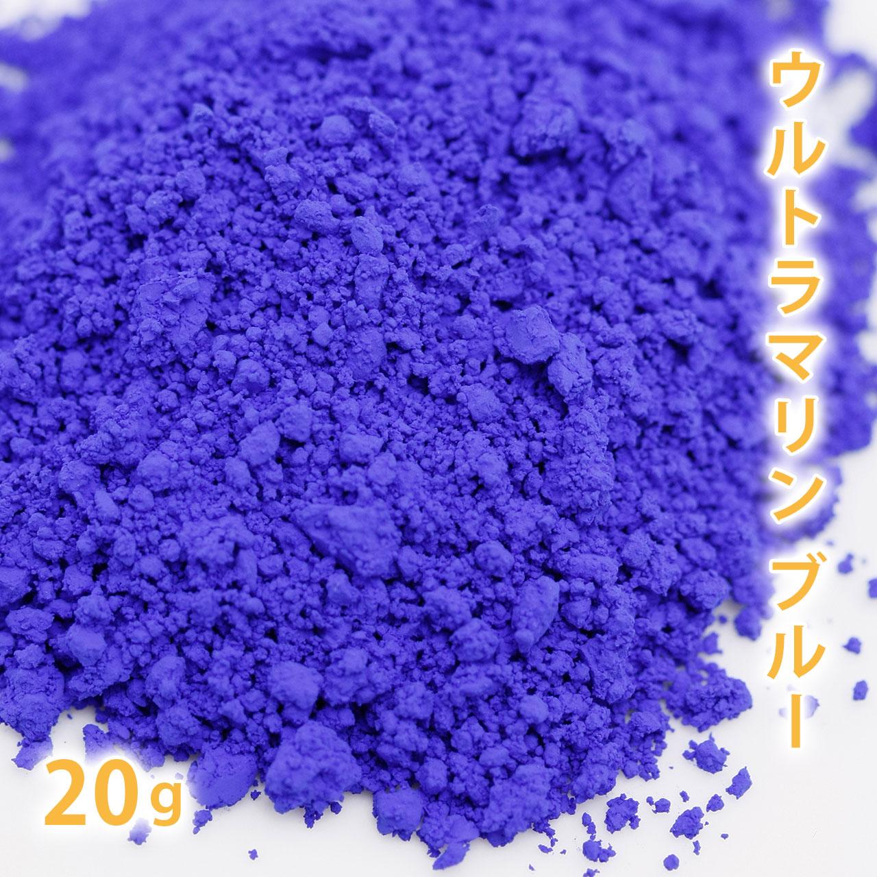 【ポストお届け可/3】 ウルトラマリン ブルー 20g 【手作り石鹸/手作りコスメ/色付け/カラーラント/青】