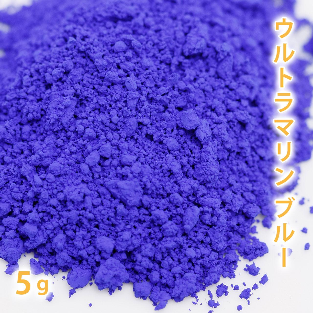 【ポストお届け可/1】 ウルトラマリン ブルー 5g 【手作り石鹸/手作りコスメ/色付け/カラーラント/青】