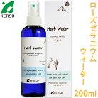 【KENSO】 国産 ローズゼラニウム ウォーター 200ml [化粧水]【ゼラニウム⁄ケンソー…