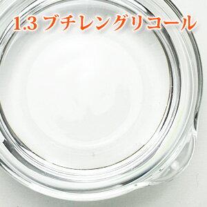 1,3-ブチレングリコール[BG] 500ml 【手作り石鹸/手作りコスメ】
