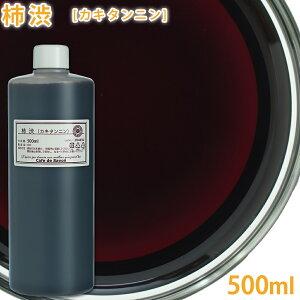 柿渋(カキタンニン) 無臭タイプ 500ml