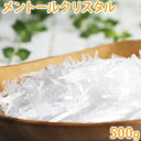 Op mentholcrystal500