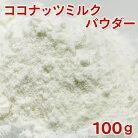 【ポストお届け可/10】 ココナッツミルクパウダー 100g 【手作り石けん⁄手作りコス…
