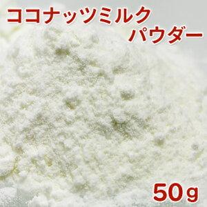 【ポストお届け可/10】 ココナッツミルクパウダー 50g 【手作り石けん/手作りコスメ/製菓】
