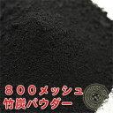 【ポストお届け可/16】 竹炭パウダー(超微粉末) 100g 【手作り石鹸/手作りコスメに】