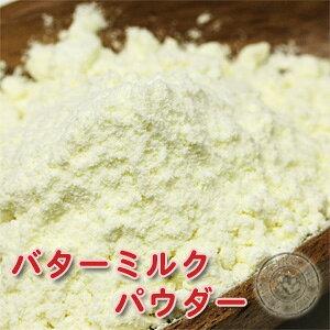 【ポストお届け可/16】 バターミルクパウダー 100g 【手作り石鹸/手作りコスメに】