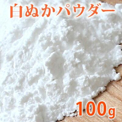 【ポストお届け可/16】 白ぬかパウダー 100g 【手作り石鹸/手作りコスメに】