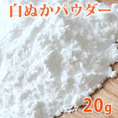 【ポストお届け可/3】 白ぬかパウダー 20g 【手作り石鹸/手作りコスメに】