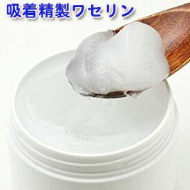 吸着精製ワセリン 170g 【手作り石鹸/練り香水/軟膏】
