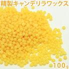 【ポストお届け可/16】 精製キャンデリラワックス 100g 【手作り石鹸⁄手作りコスメ】…