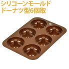 シリコーンモールド ドーナツ型6個取 シリコン製 リング