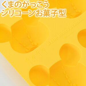 シリコンモールド くまのがっこう [ジャッキー] 4個 【ソープモールド/手作り石鹸/型/製菓/シリコーン/お菓子型/シリコン型】【bd】
